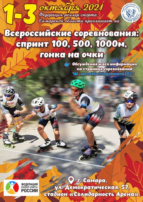 ФРСР и РОО «Федерация роллер-спорта Самарской области» приглашает принять участие 1-3 октября 2021